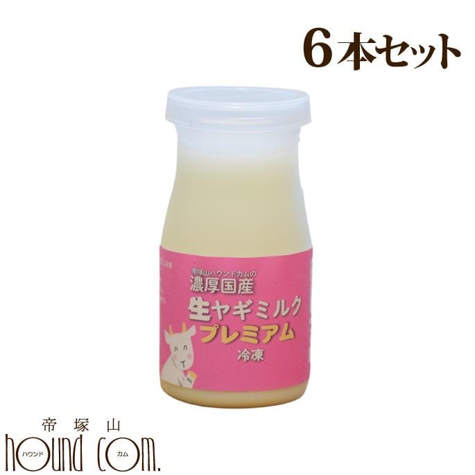 濃厚国産生ヤギミルク