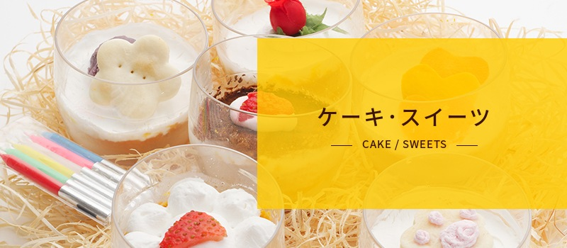 ケーキ・スイーツ