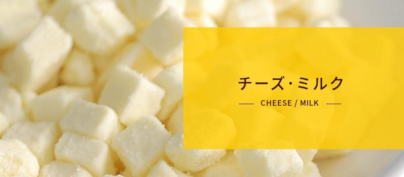 チーズ・ミルク