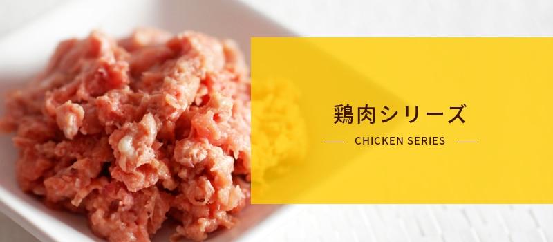 鶏肉シリーズ
