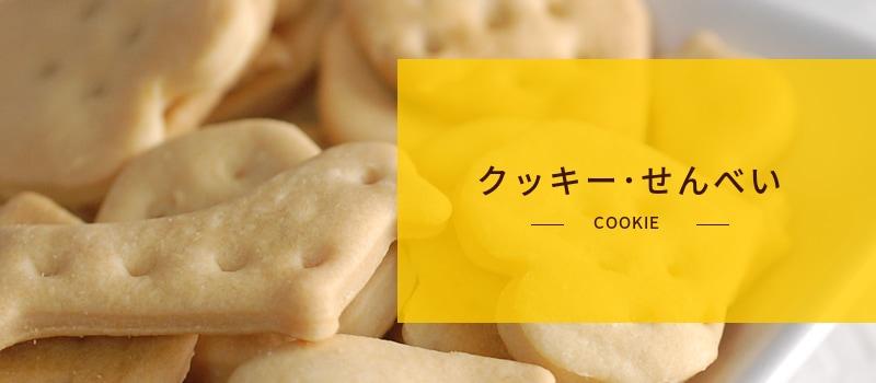 クッキー・せんべい