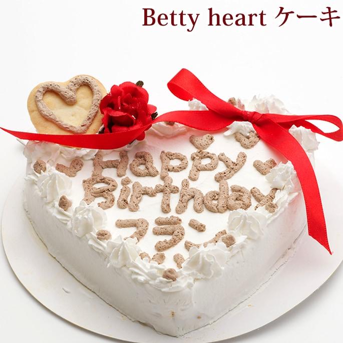 安心無添加 Betty heart ケーキ