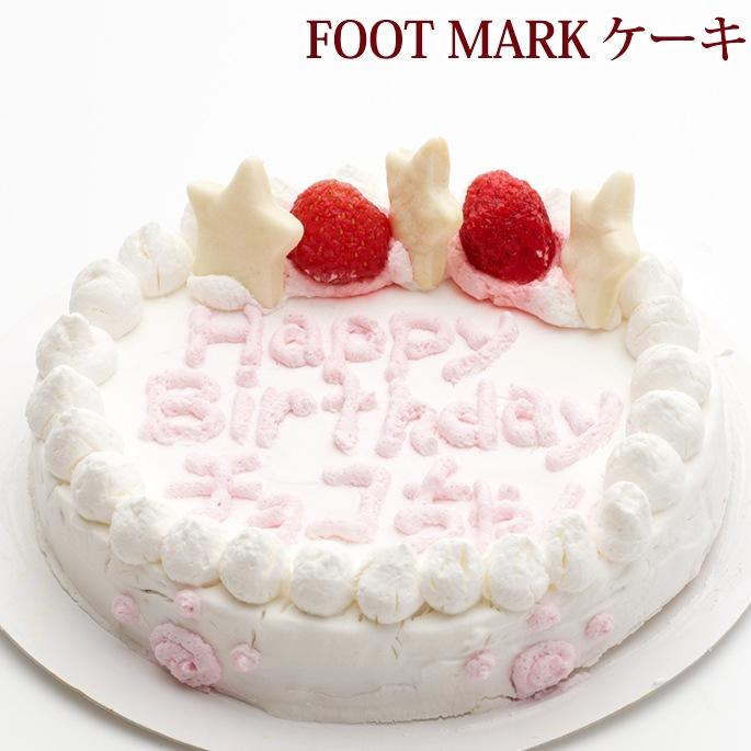 手作り FOOT MARK ケーキ