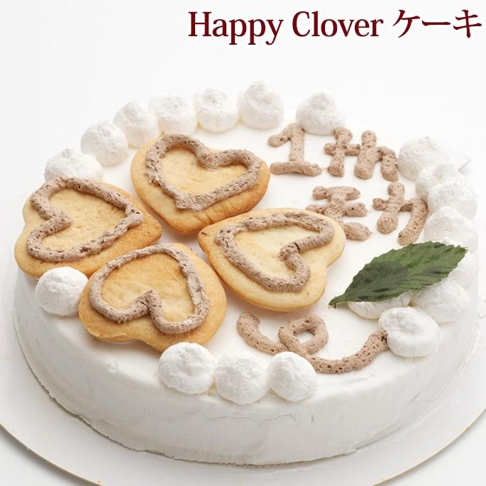 可愛いデコレーション Happy Clover ケーキ