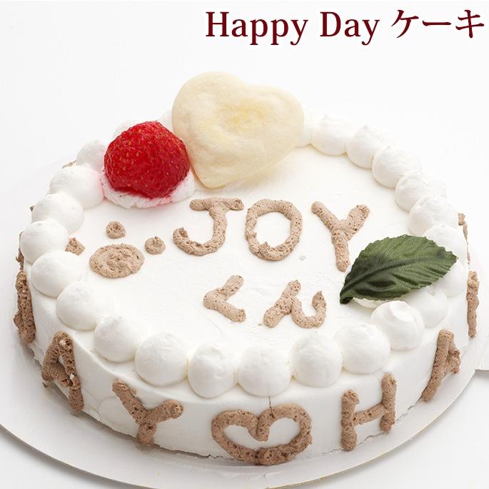 手作り Happy Day ケーキ