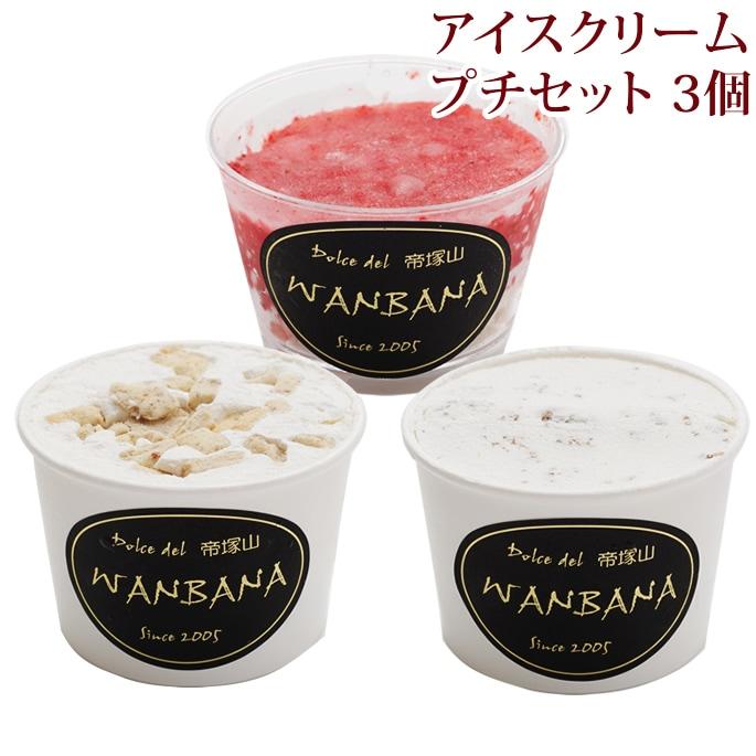 アイスクリームプチセット