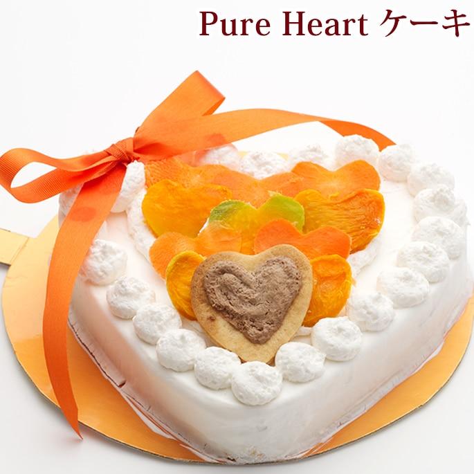 ハートが可愛い Pure Heart ケーキ