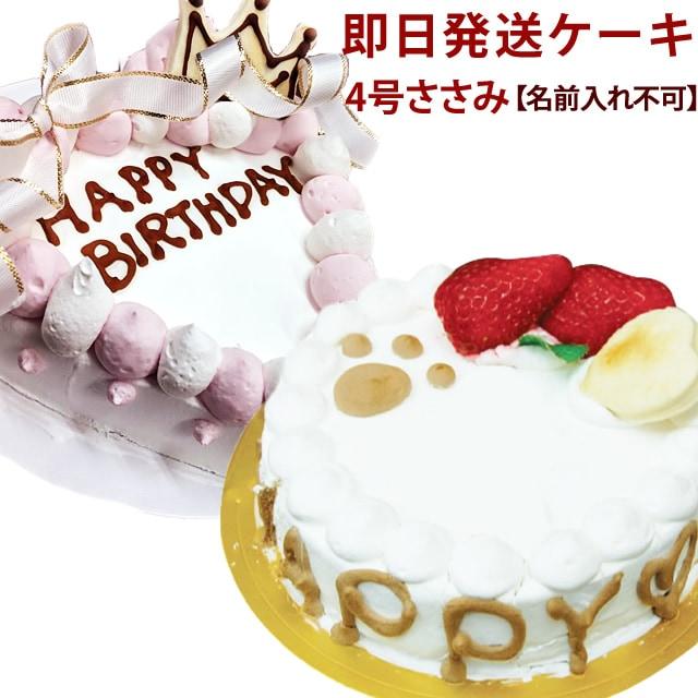 即日発送 Happy Day ケーキ