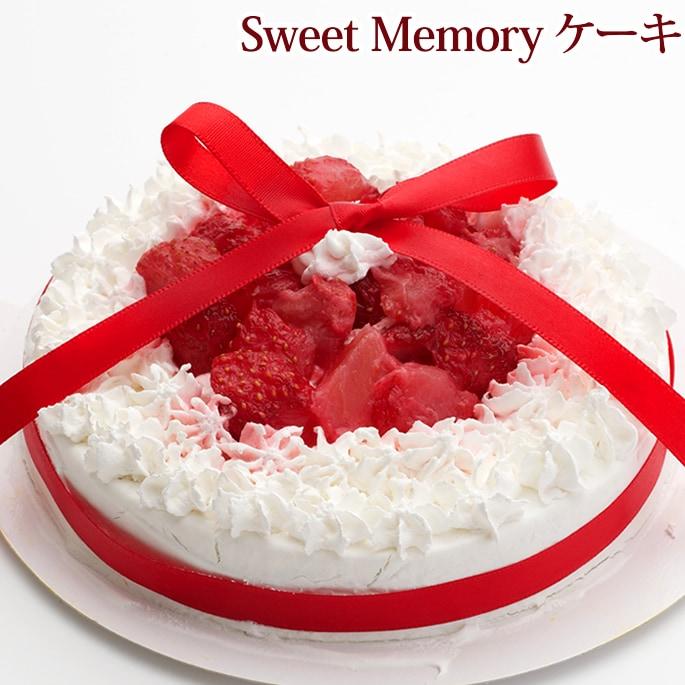 いちごが嬉しい Sweet Memory ケーキ