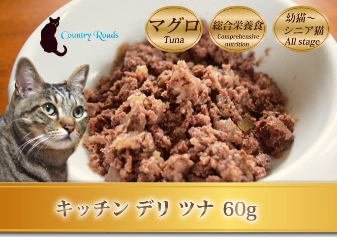 カントリーロード キッチンデリ ツナ 60g マグロ味 総合栄養食 子猫からシニア猫まで