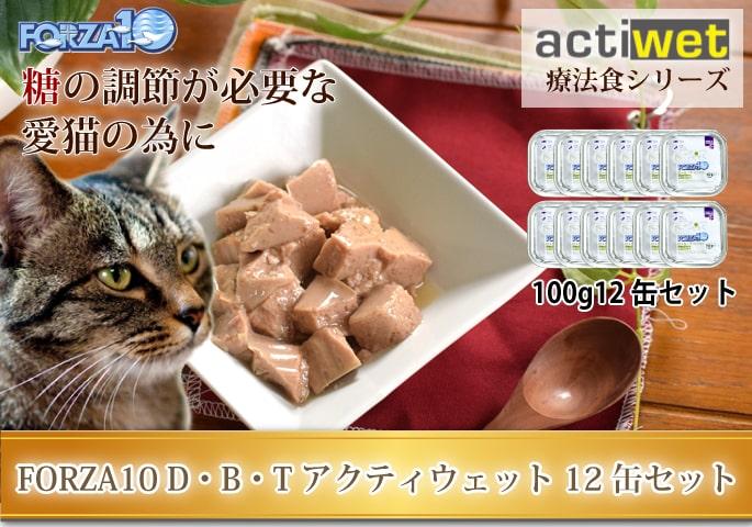 猫 総合栄養食 ウェット