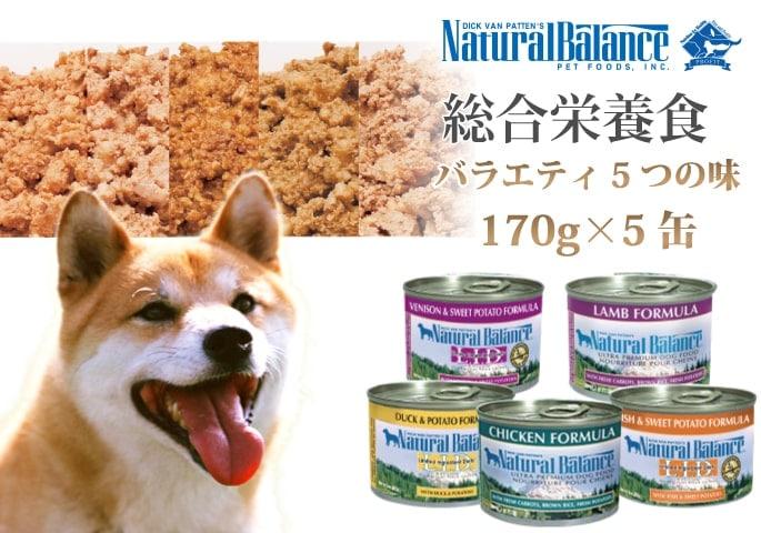 犬 ナチュラルバランス