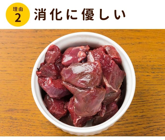 鹿肉の生肉は乳酸菌や酵素も摂れて変異していないたんぱく質なので消化に優しい