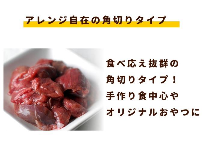 食べ応え抜群でアレンジもしやすい角切りタイプの鹿生肉