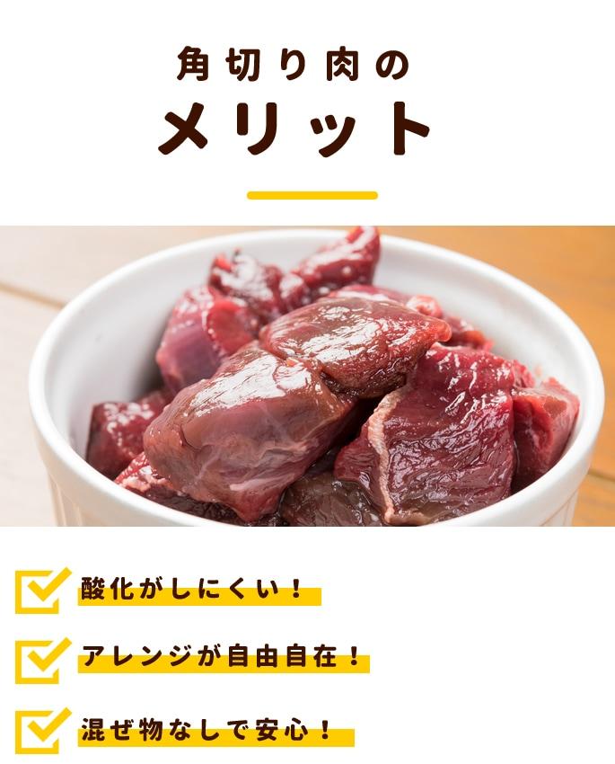 角切り鹿肉は酸化がしにくくアレンジしやすい