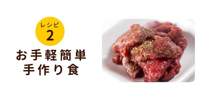 レシピ2・お手軽簡単手作り食
