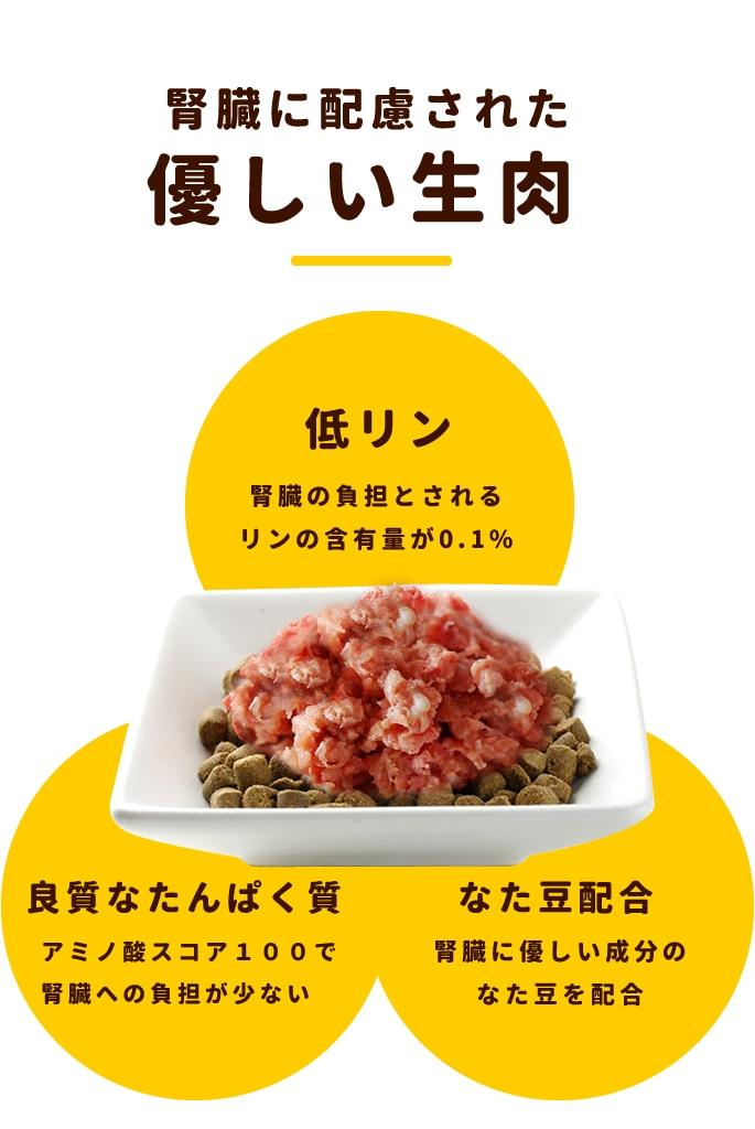 腎臓に配慮された優しい生肉。リン含有量0.1%良質なたんぱく質になた豆配合