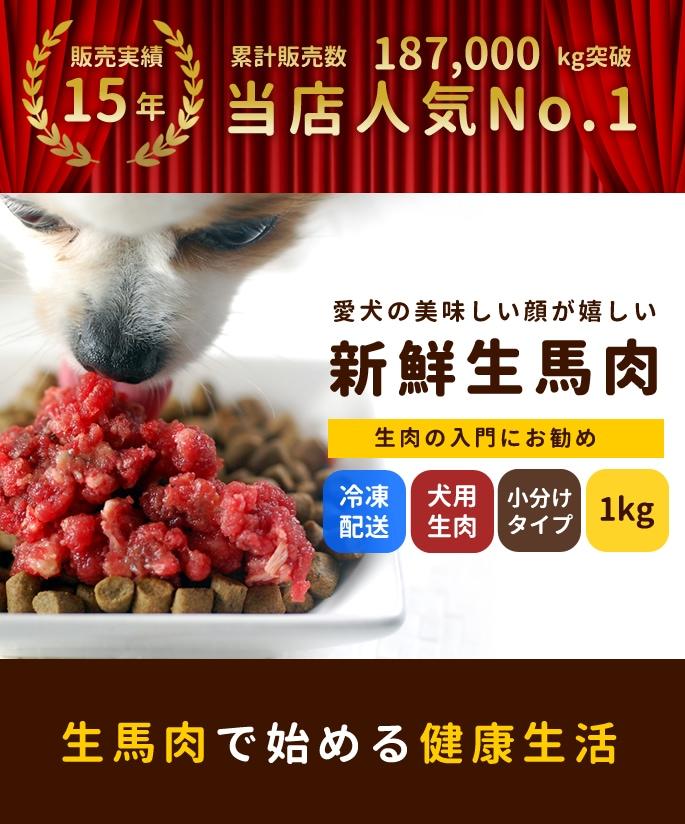 新鮮生馬肉、累計販売数187,000kg突破 当店人気NO.1商品