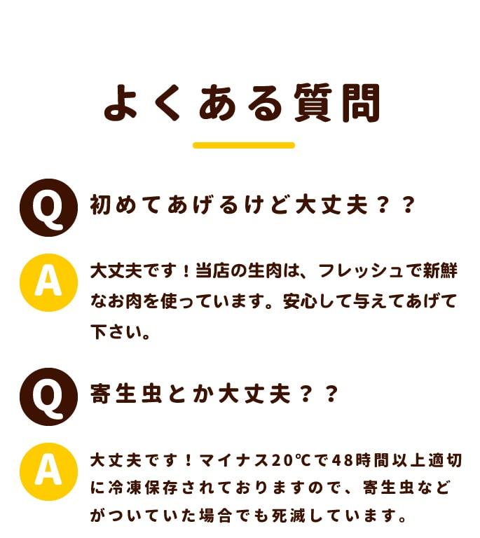 よくある質問 寄生虫や生肉の心配