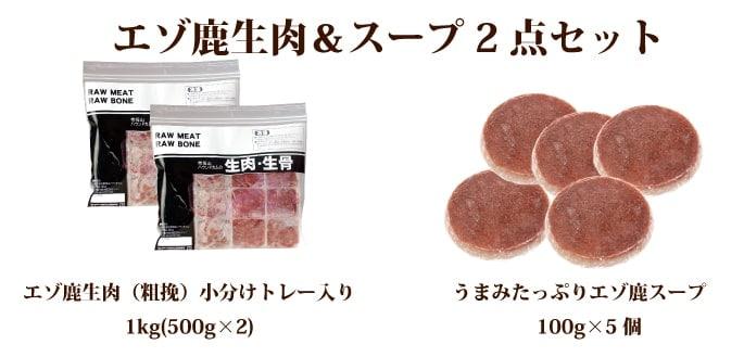 エゾシカ小分けトレー入り1kgとエゾ鹿スープ100g5個のセット