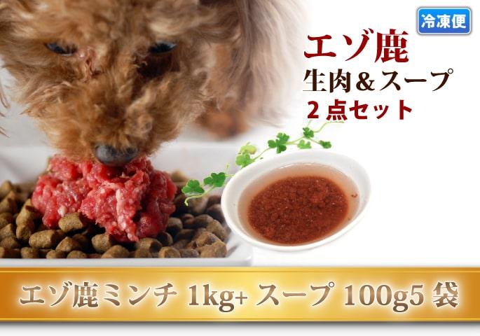 愛犬愛猫にエゾ鹿の生肉とスープのセット お得です