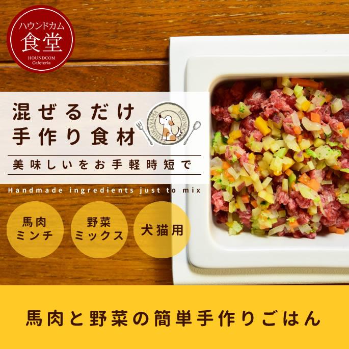 馬肉と野菜の混ぜる手作りセット