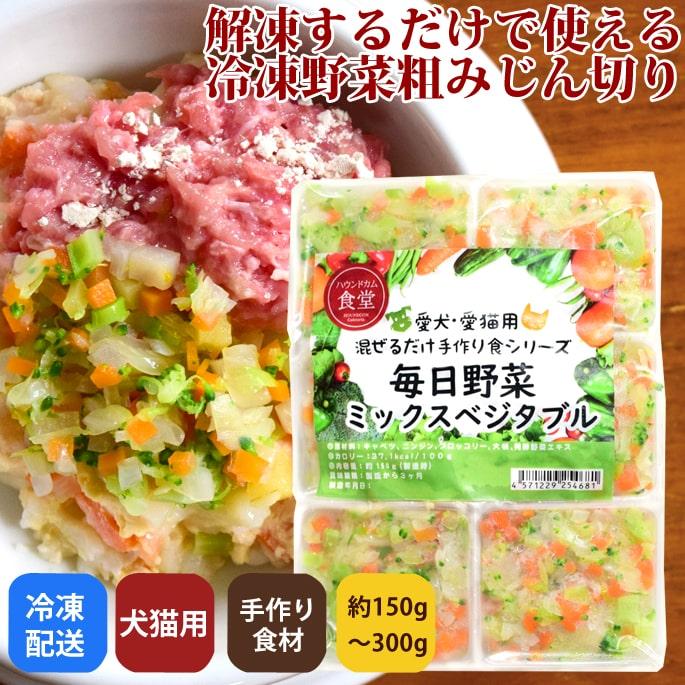 解凍して混ぜるだけ 冷凍カット野菜 毎日野菜