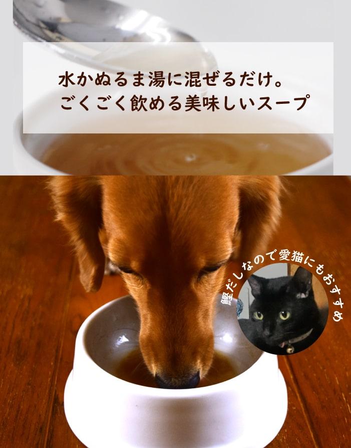 安心の愛犬愛猫用スープ