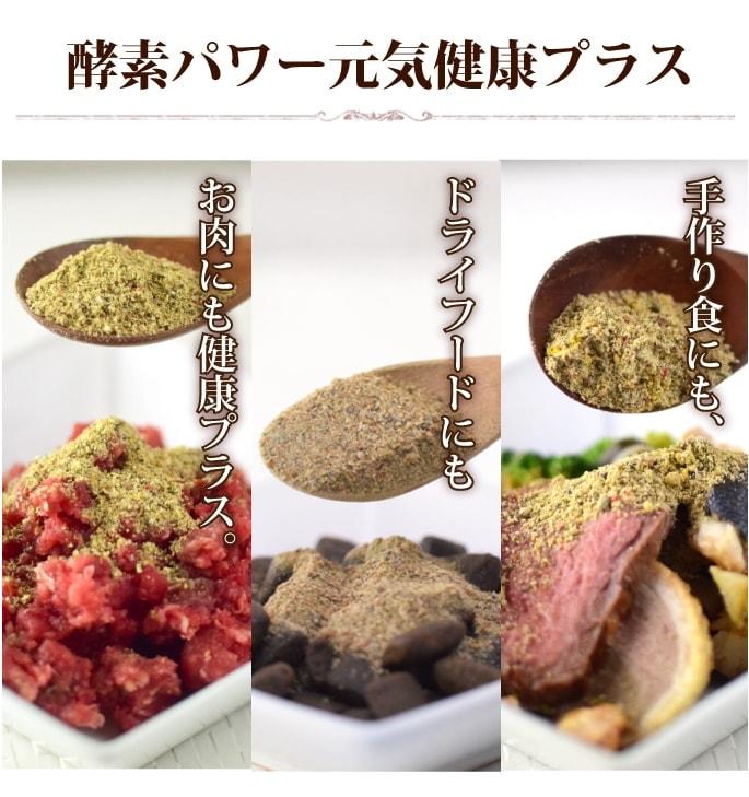 手作り食にもドライフードにもお肉にも混ぜて簡単栄養プラス