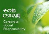 その他CSR活動