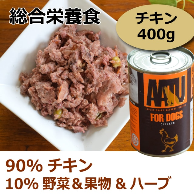 AATU缶 チキン400g