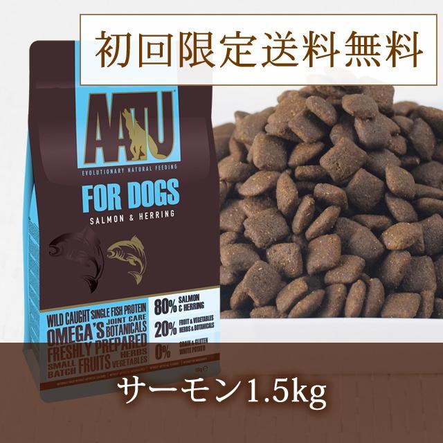 AATU(アートゥー) サーモン ドッグフード 1.5kg       【穀物不使用】
