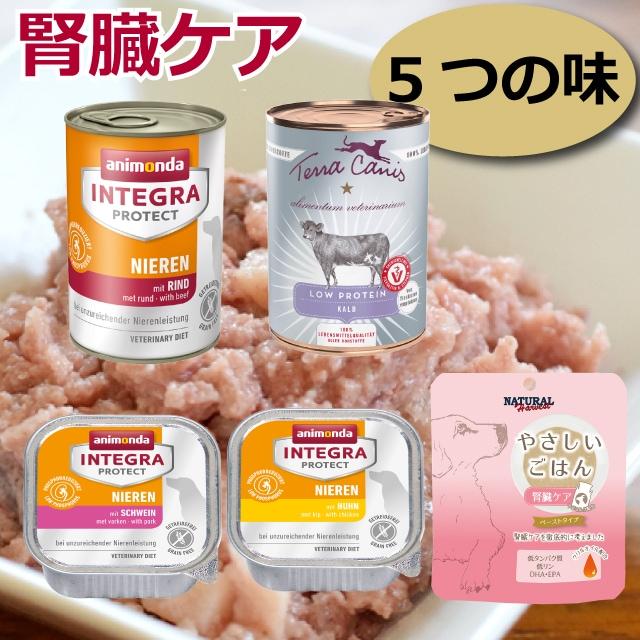 人気の腎臓療法食 缶詰セット