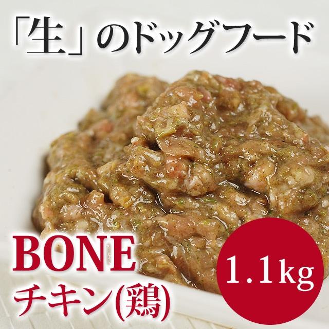 BONE チキン 1.1kg