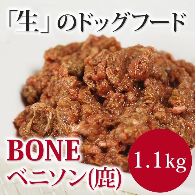 BONE ベニソン1.1kg 【総合栄養食】