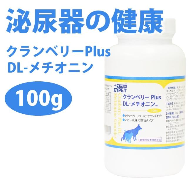 クランベリー粉末サプリメント クランベリーPlus