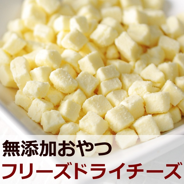 国産牛乳使用でおいしく安全 フリーズドライチーズ