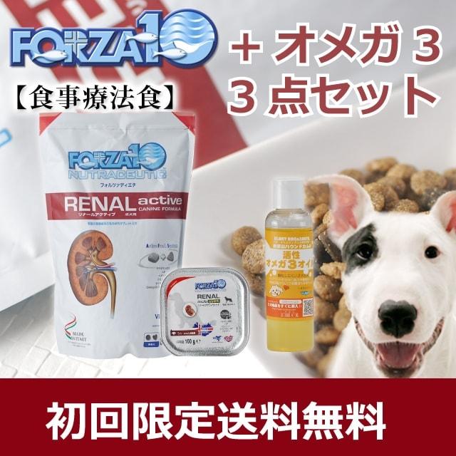 【初回限定送料無料】FORZA10療法食(腎臓ケア)800g&ウェット100g&活性オメガ3オイル