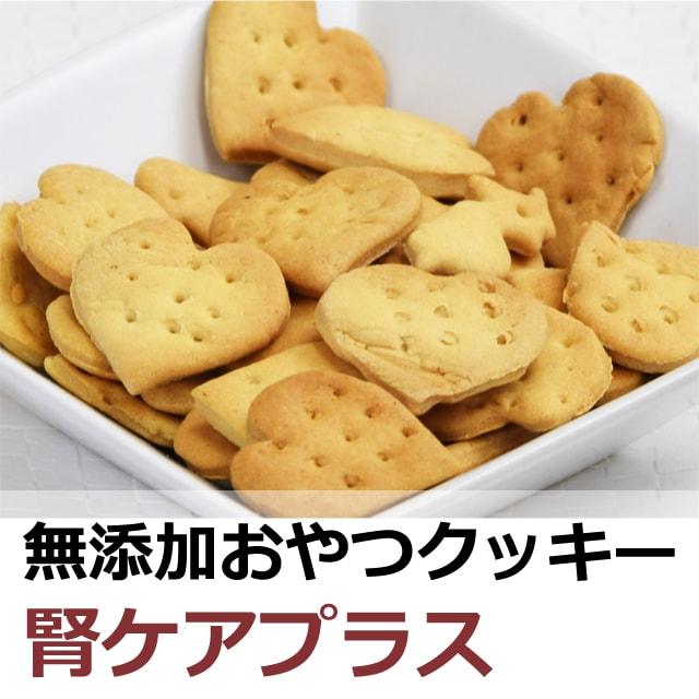 なた豆・クルクミン配合 オリジナルクッキー腎ケアプラス