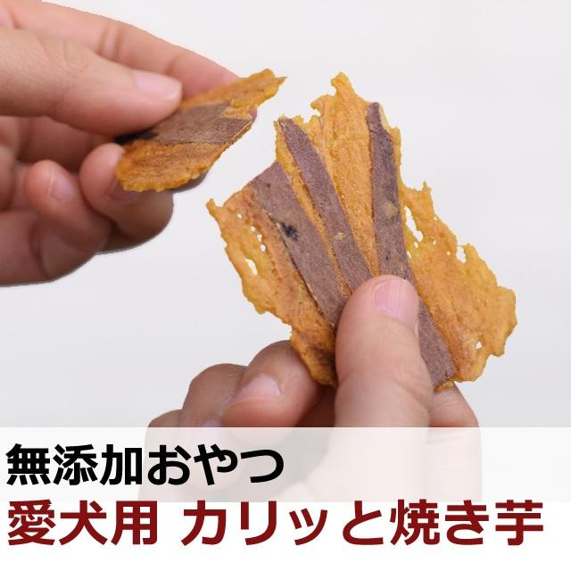 カリッと焼き芋
