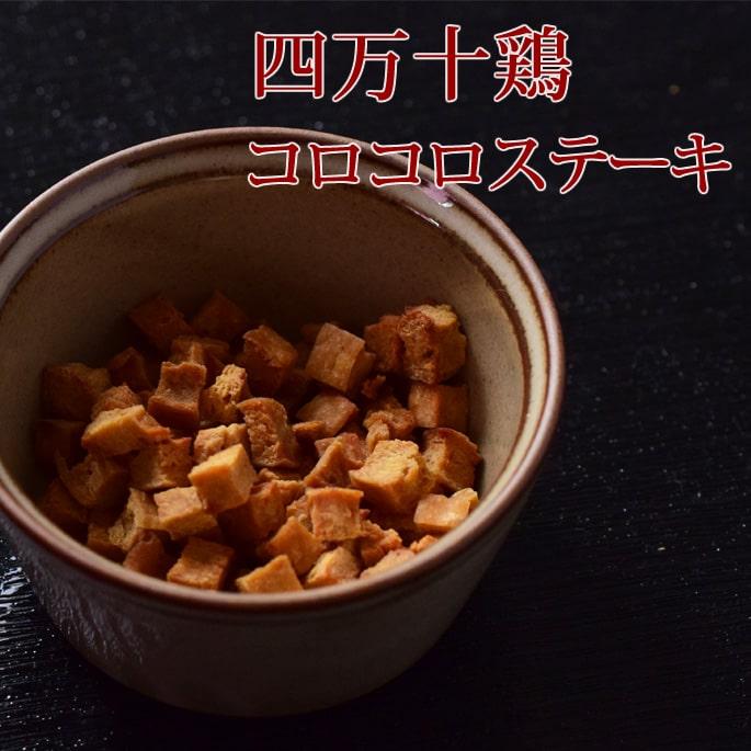 高知銘柄鶏の無添加おやつ 四万十鶏ささみコロコロステーキ