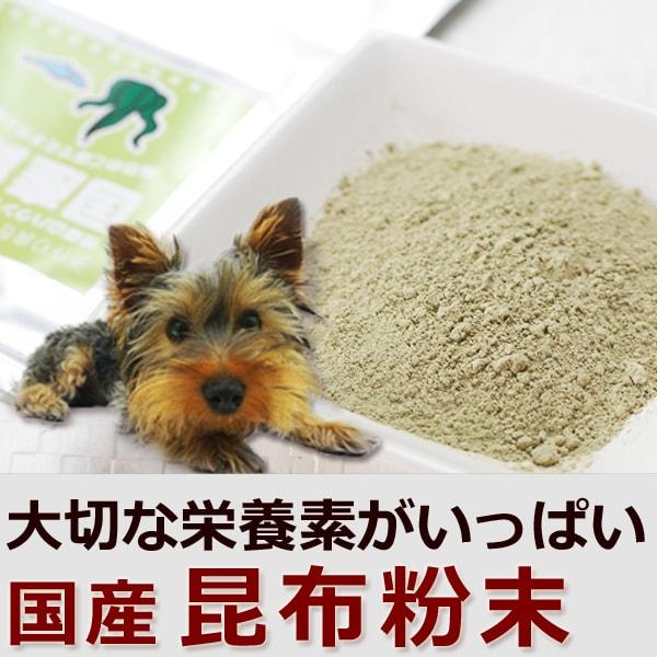 大切な栄養素が豊富 昆布粉末