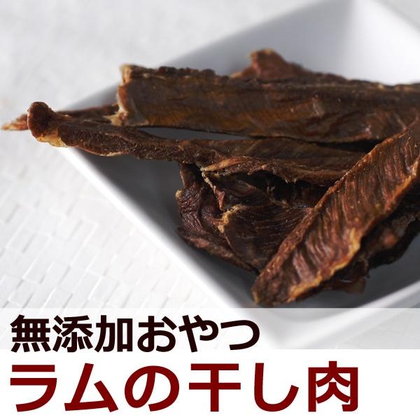 カルニチンと鉄分が豊富 ラムの干し肉