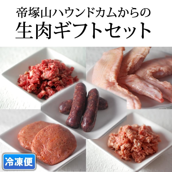 5種バラエティセット 生肉生骨惣菜ギフト