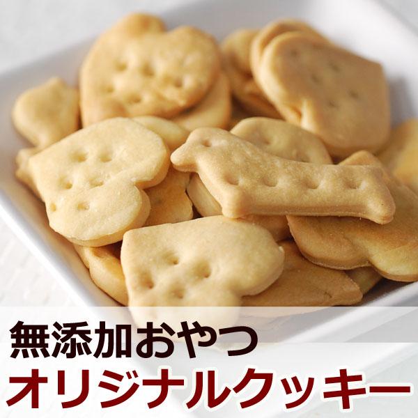 素朴なクッキー オリジナルクッキー