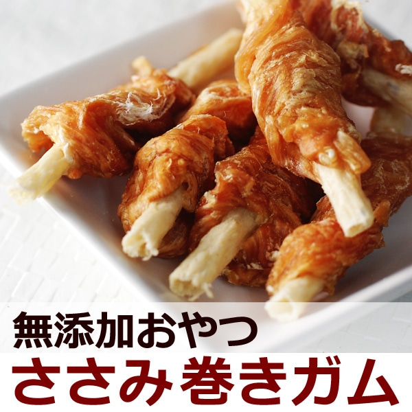 嗜好性が高い鶏ささみを牛皮で巻いた ささみ巻きガム