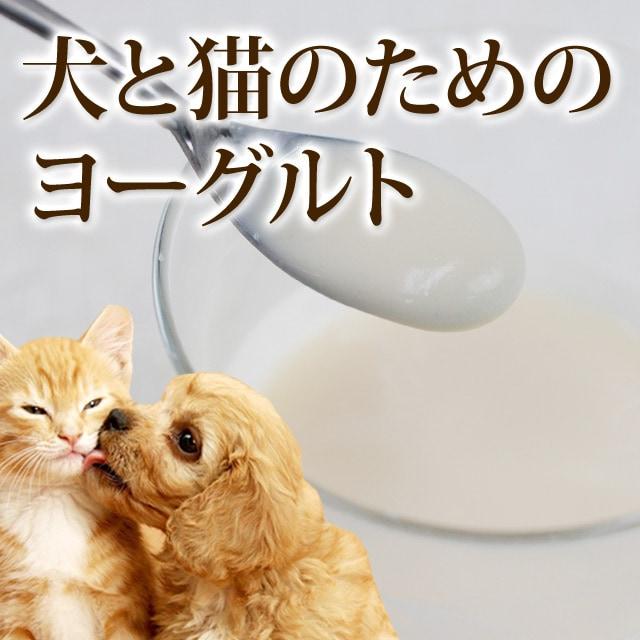 【冷凍】犬と猫のためのヨーグルト