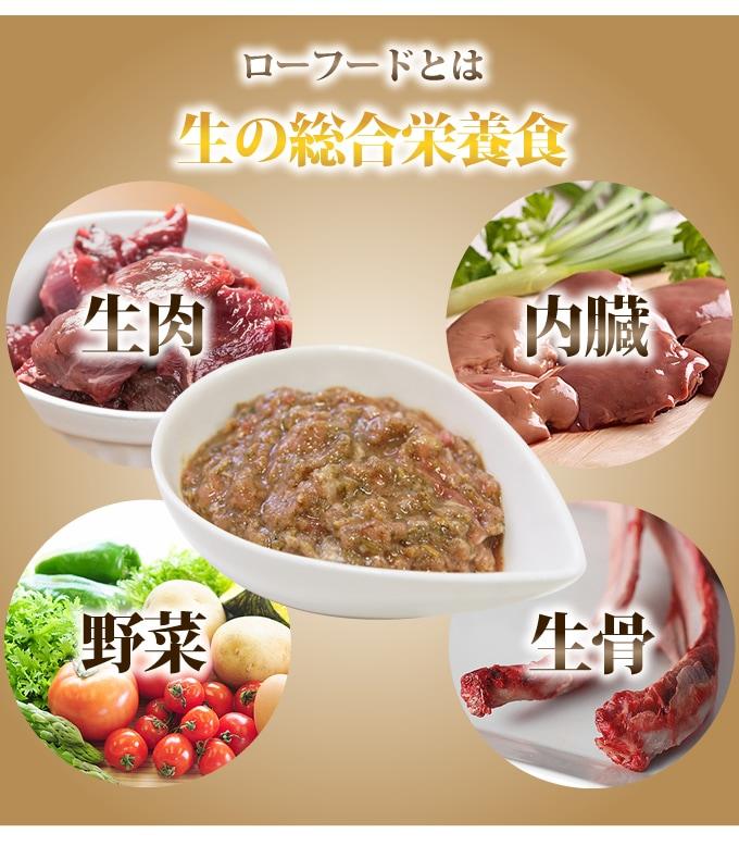 ローフードとは生の総合栄養食