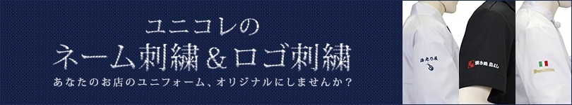 ユニコレのネーム刺繍&ロゴ刺繍
