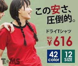 この安さ、圧倒的。 ドライTシャツ